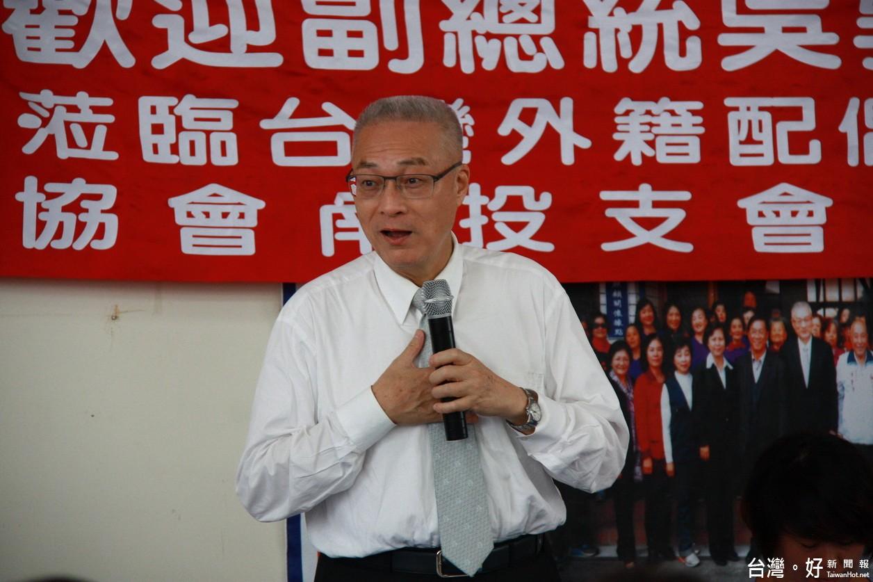 外配南投支會成立大會 副總統吳敦義前往祝賀勉勵