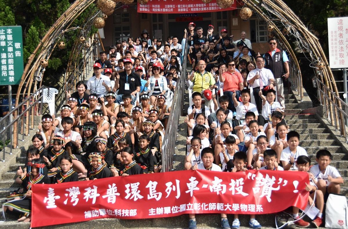 台灣科普列車開抵水里 為全民科學日揭開序幕