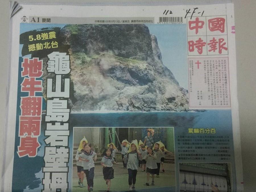 0513讀報/中時:5.8強震 撼動北台 地牛翻兩身 龜山島岩壁坍 ...