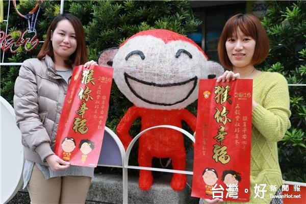花蓮市新春聯 「猴你幸福」分送家戶