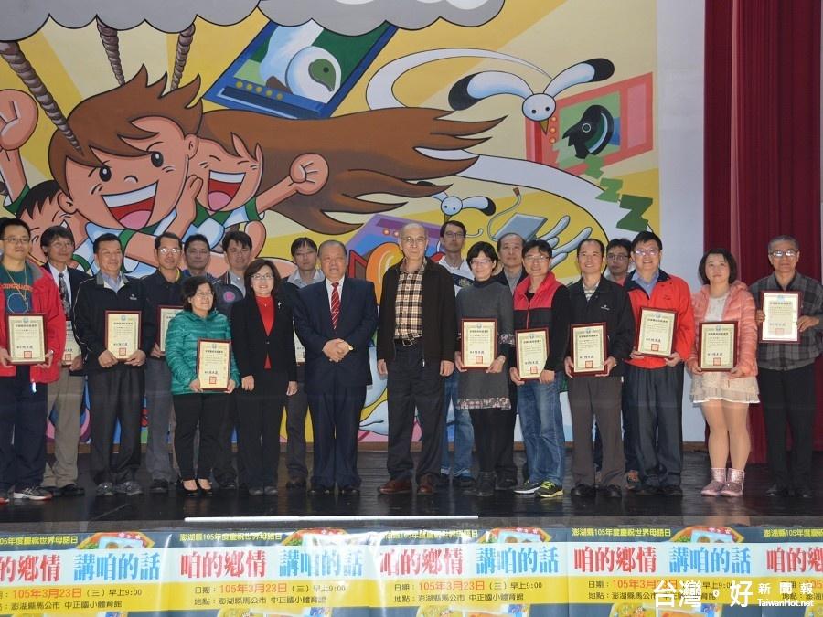 慶祝世界母語日 澎湖縣舉辦教學成果展及有獎徵答