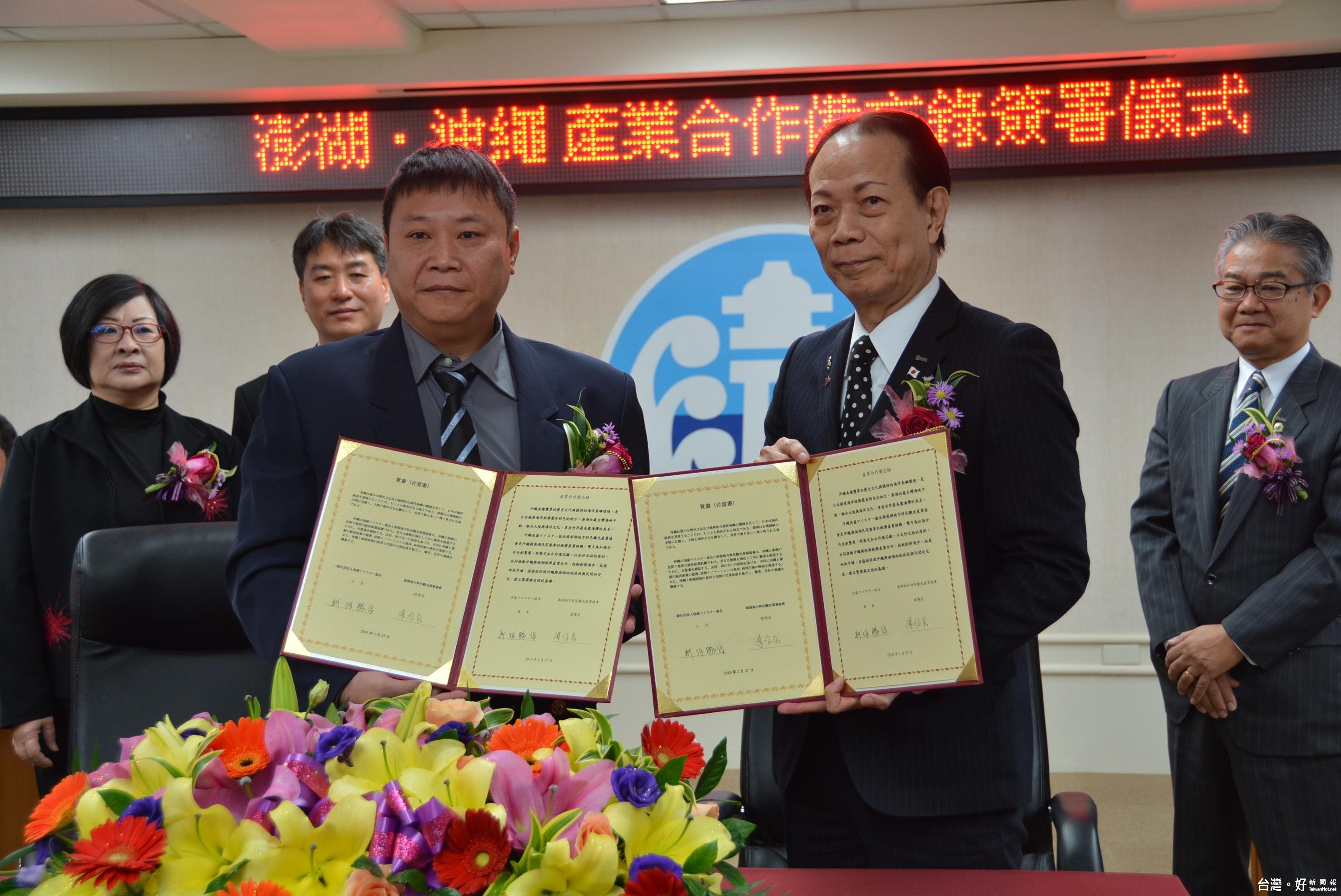共推產業合作 澎湖與沖繩簽署備忘錄