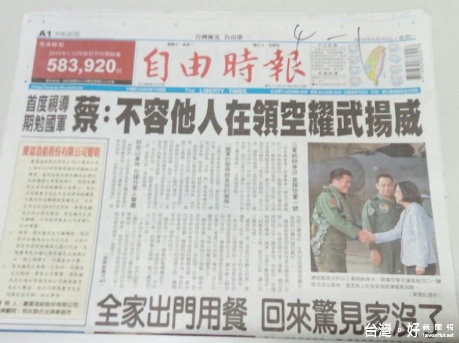 0530讀報/自由:蔡英文首度視導期勉國軍:不容他人在領空耀武揚威