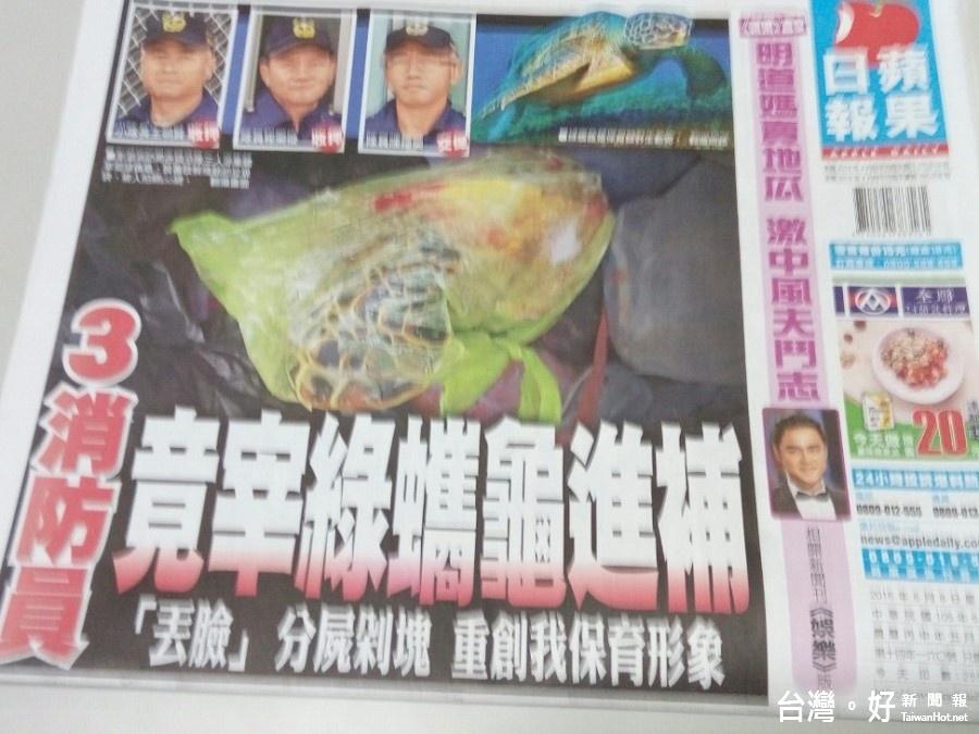 0608讀報/蘋果:3消防員 竟宰綠蠵龜進補