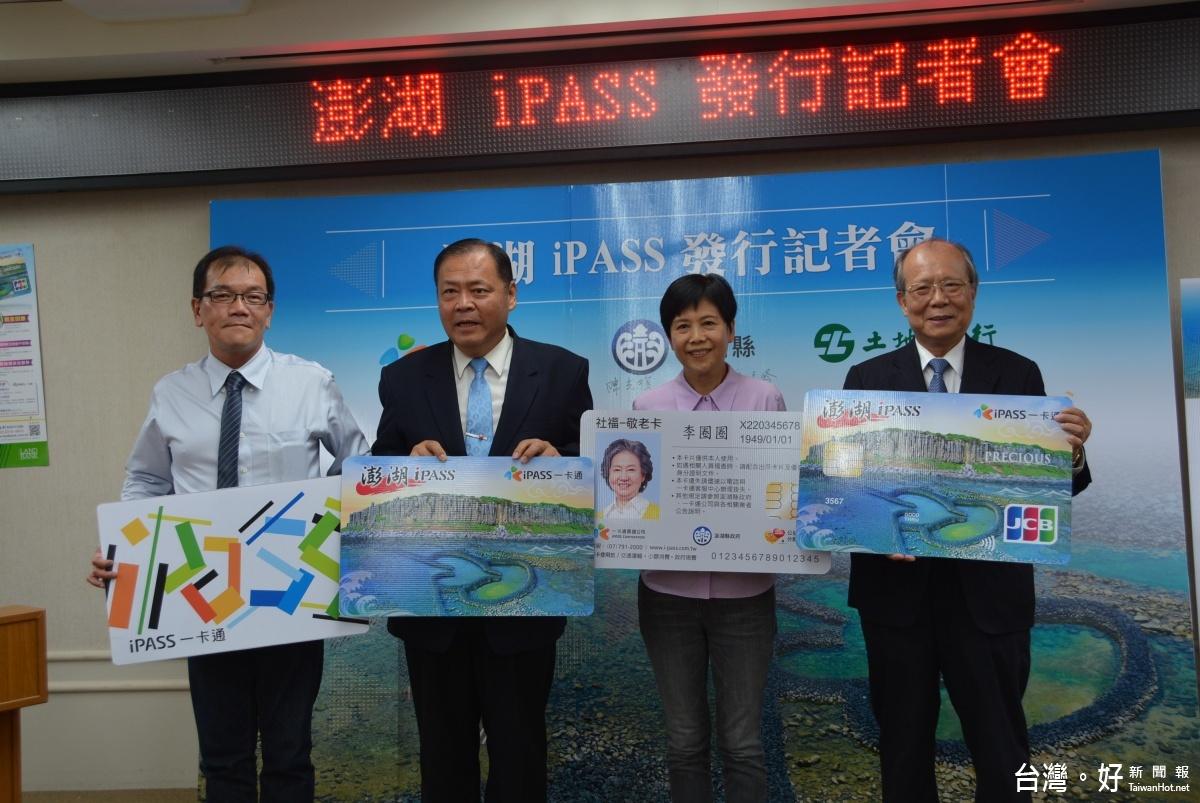 與一卡通、銀行業者合作 「澎湖iPASS」即起受理民眾申請