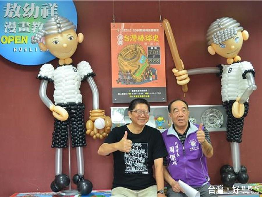 合作漫畫大師敖幼祥 花蓮市公所舉辦「漫畫台灣棒球史」展覽