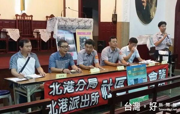 建立民眾預防犯罪觀念 北港派出所舉辦警民社區治安座談