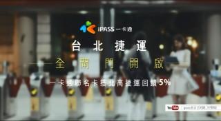 『iPASS,My PASS走自己的路』強調一卡通與生活的密不可分,用小品故事深入使用者的心。(圖/一卡通票證公司提供)