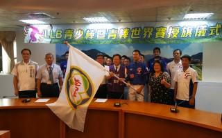 桃園市長鄭文燦為青棒及青少棒代表隊授旗。