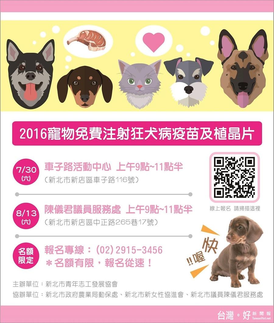 愛護家中的毛小孩 議員陳儀君辦理免費狂犬病疫苗注射活動