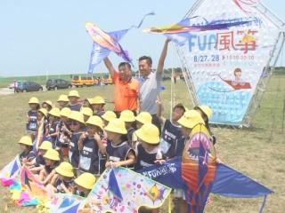 新竹風箏節 一起到南寮FUN風箏