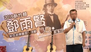 鄧雨賢111歲冥誕 董事長現身演唱