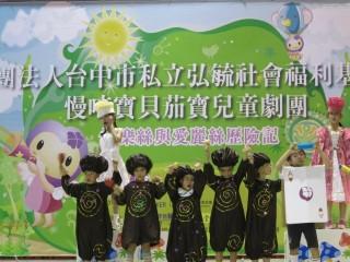 臺中弘毓基金會「慢啼寶貝茄寶兒童劇團」二十八日於后里區立活動中心  舉辦成果展,慢啼寶貝們精彩演出,獲得滿堂彩。(記者陳榮昌攝)