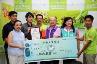 嘉義縣精緻農業協會和太保市農會推出一季園主讓新手種洋香瓜,盈餘回饋做慈善