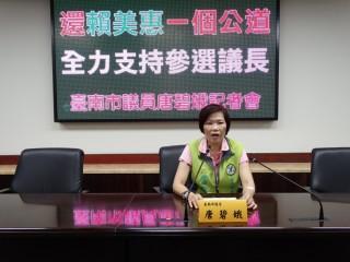民進黨市議員唐碧娥召開記者會,率先表態支持前議長賴美惠參選議長。
