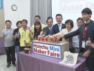 自造者慶典 創意發明盛會在新竹