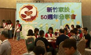 新竹家扶50歲 扶助個案上千家庭