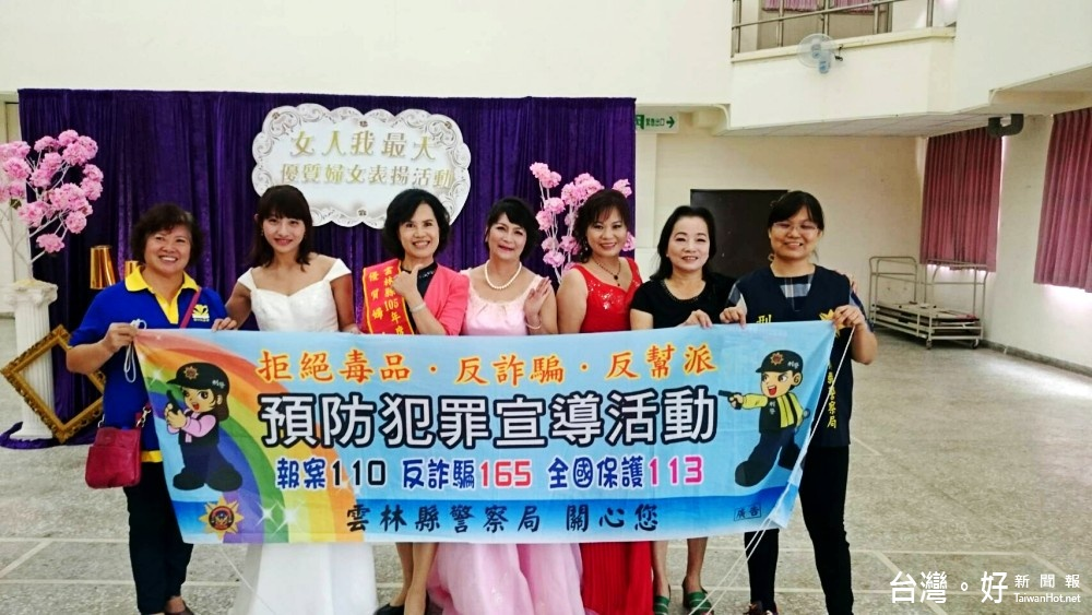 優質婦女在雲林 雲警表揚婦女代表