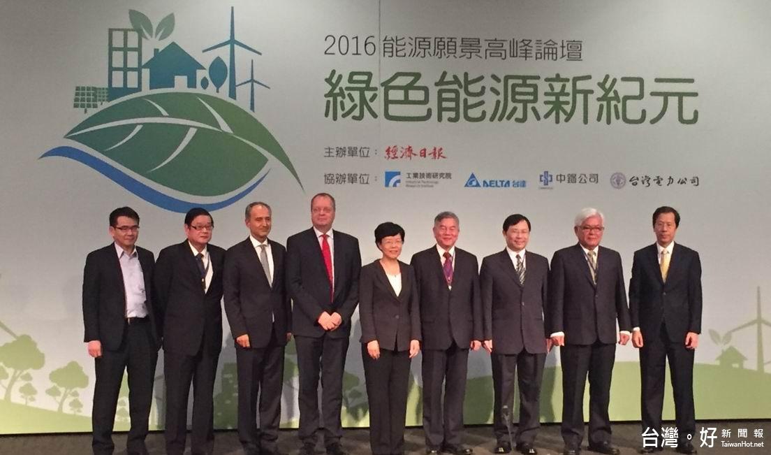 2016能源願景高峰論壇 雲林爭取設立綠能研發中心