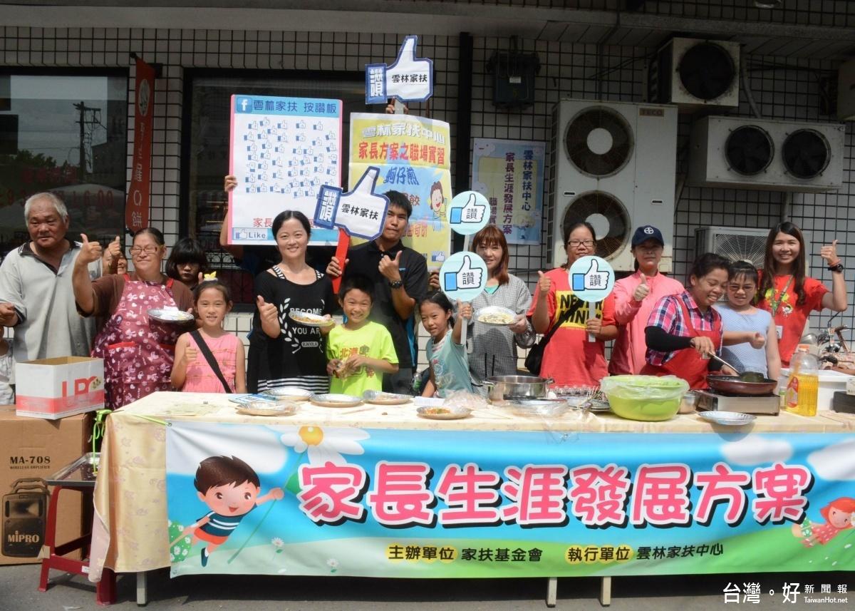 雲林家扶家長體驗街頭叫賣 分享技能培育學習成果