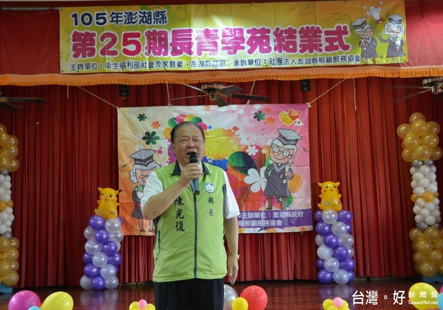 長青學苑舉辦第25期結業典禮 陳光復現身給長輩驚喜