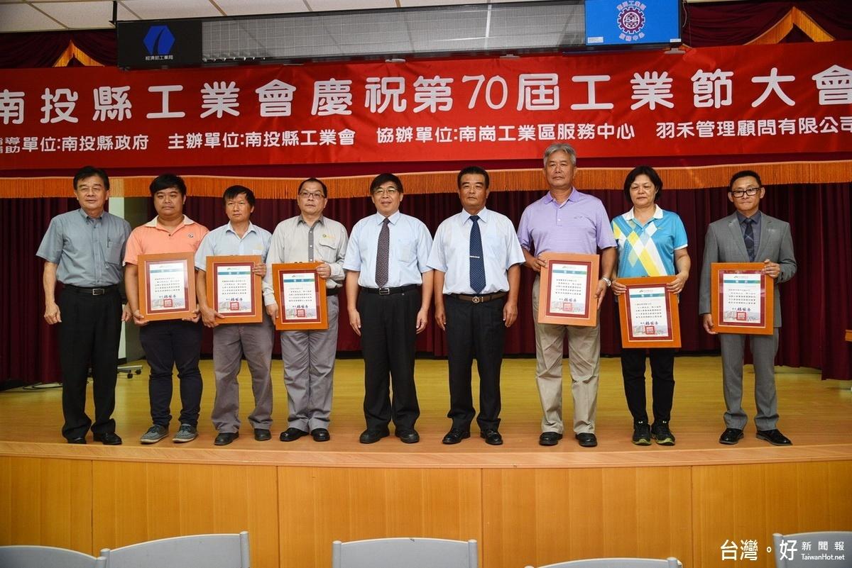 歡慶70屆工業節 投縣表揚60績優廠商