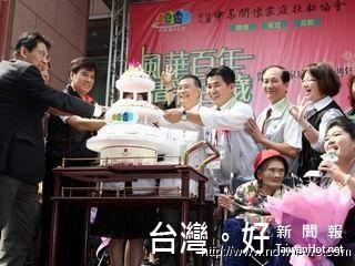 中華關懷家庭扶助協會三週年 邀百歲人瑞與鑽石夫妻同慶