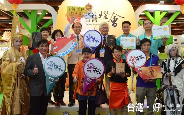 國際旅展雲林館開幕 勇伯邀春遊雲林賞燈會