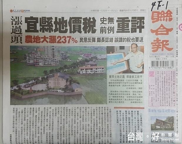 1109讀報/聯合:漲過頭 宜縣地價稅 史無前例重評