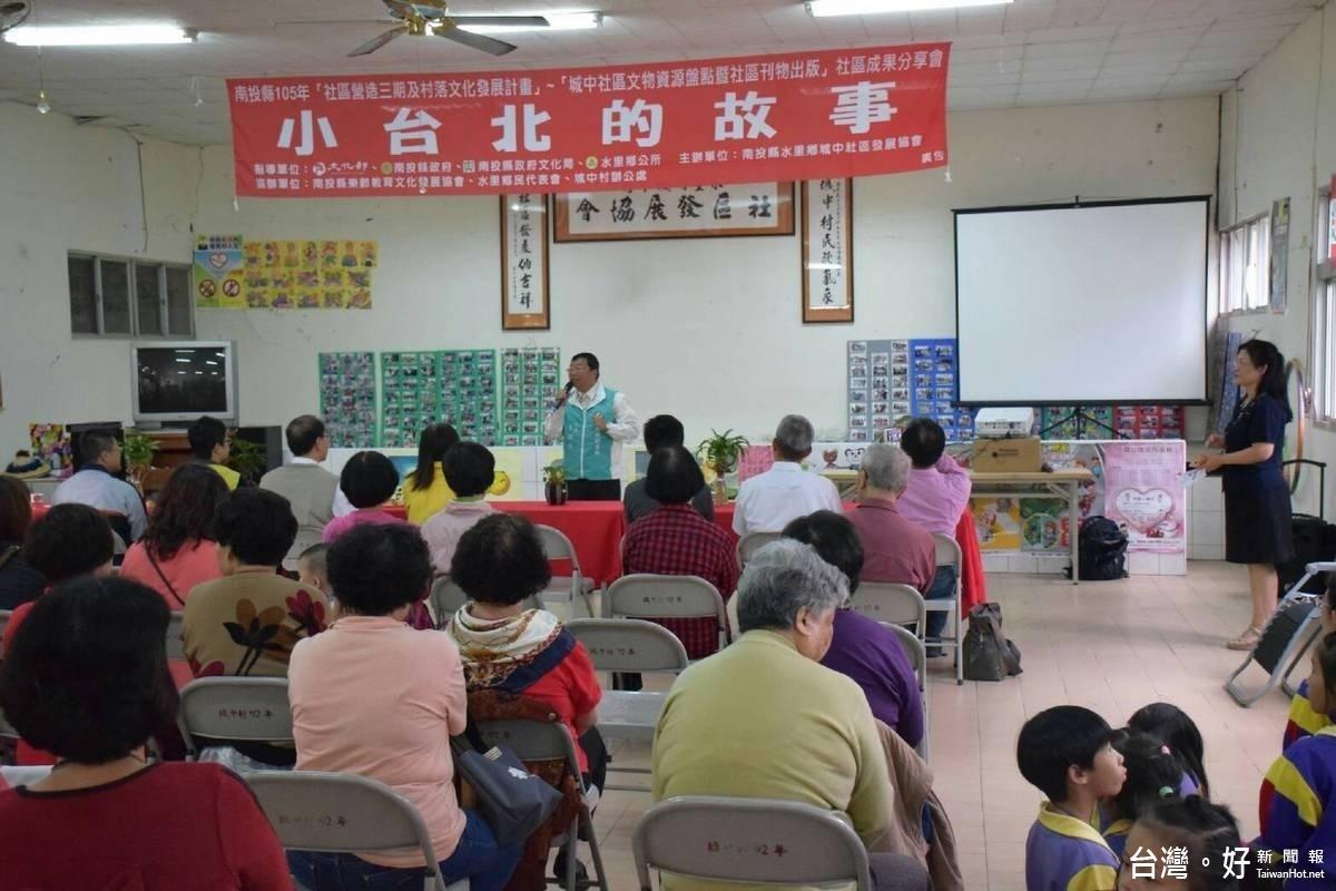 「小台北」在南投 城中社區重現在地文化