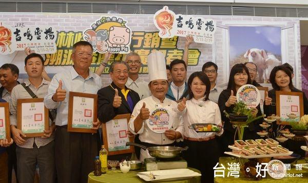 力推在地優質豬肉 雲縣舉辦「快樂豬」行銷暨餐廳推廣會