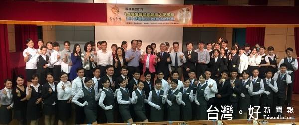 2017台灣燈會在雲林 禮賓親善大使結訓就位