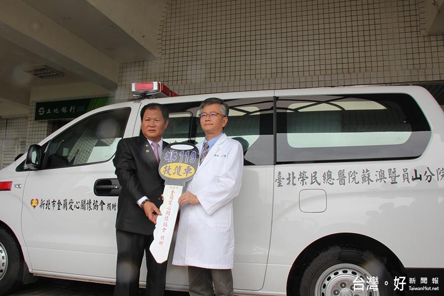 金蘭愛心協會熱心公益 捐贈救護車給北榮蘇澳分院