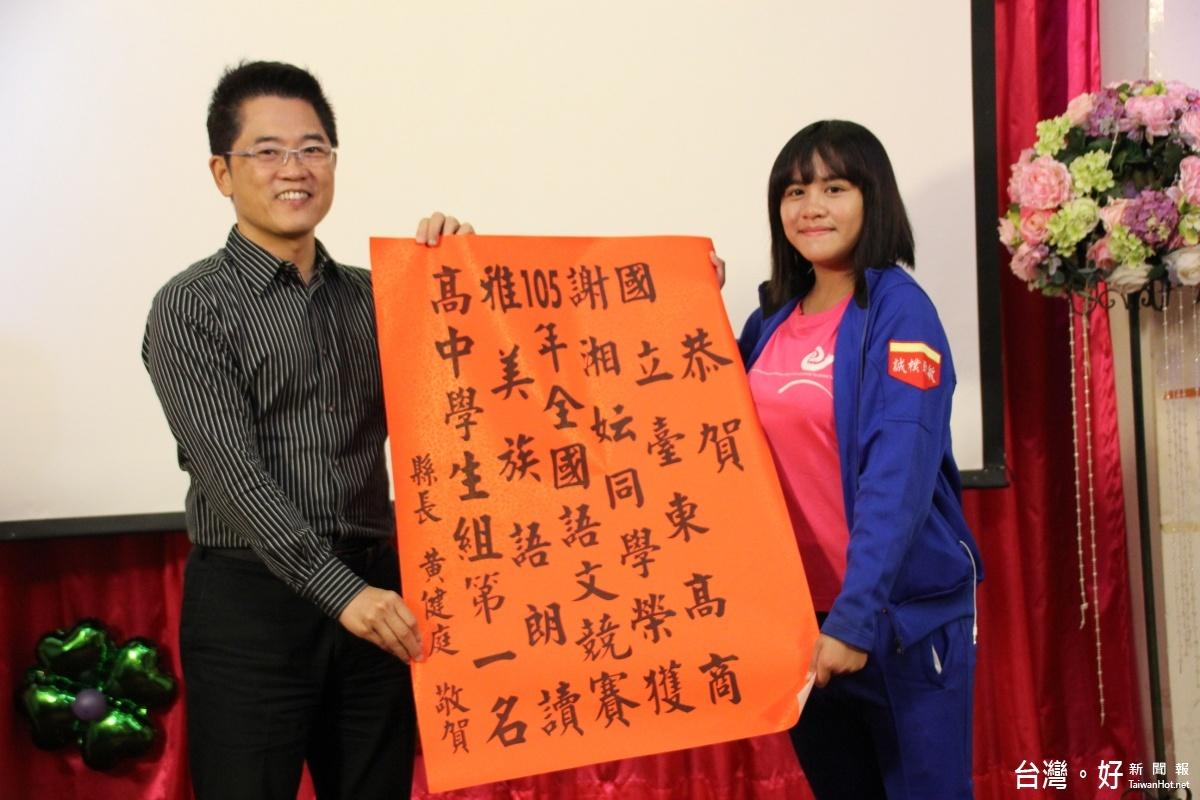 全國語文競賽台東好手奪雙冠 黃健庭親自表揚嘉勉