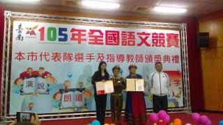 20161207本市代表隊參加全國語文競賽頒獎典禮5411
