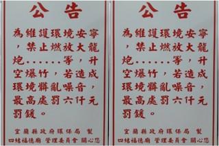 四結福德廟響應環保,禁放傳統式鞭炮。〔圖/四結福德廟提供〕