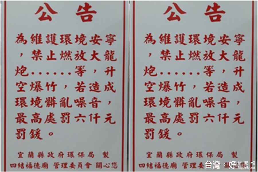 減少PM2.5汙染 四結福德廟停放傳統鞭炮