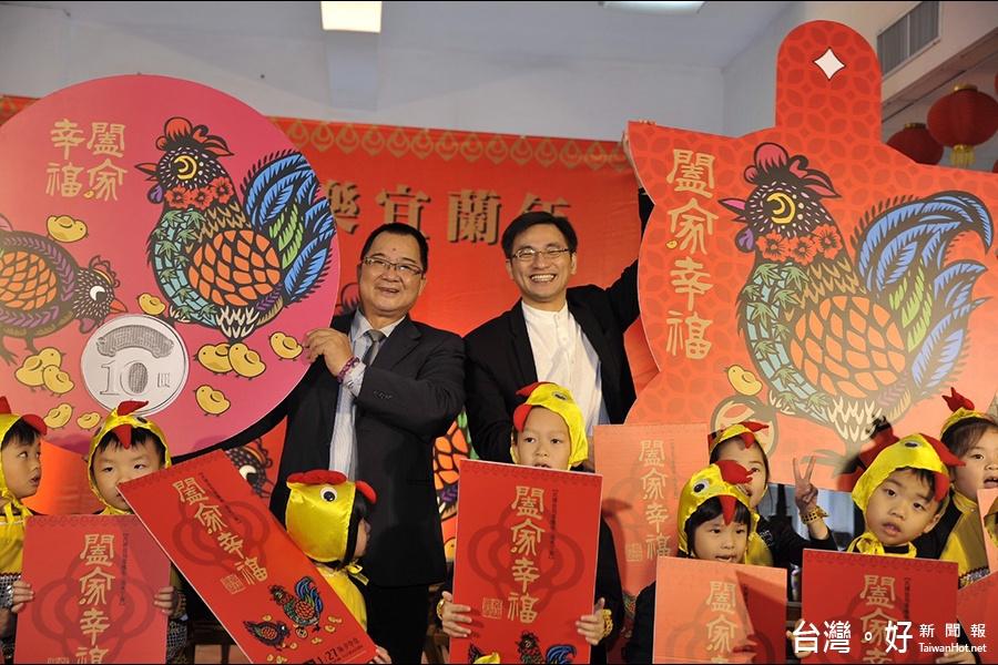 歡樂宜蘭年量身設計 雞年紀念紅包、春聯正式發表