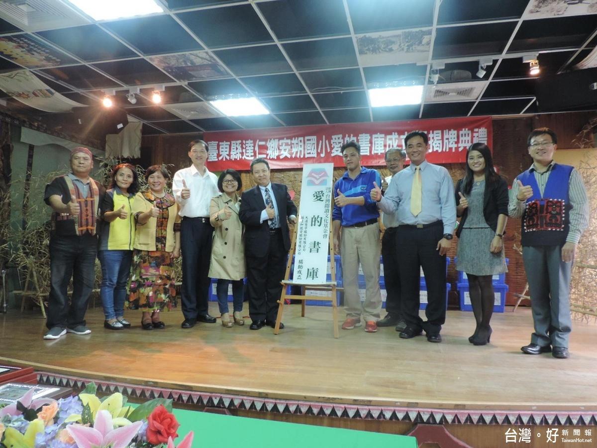 前教長曾志朗出席見證 安朔國小「愛的書庫」正式揭牌