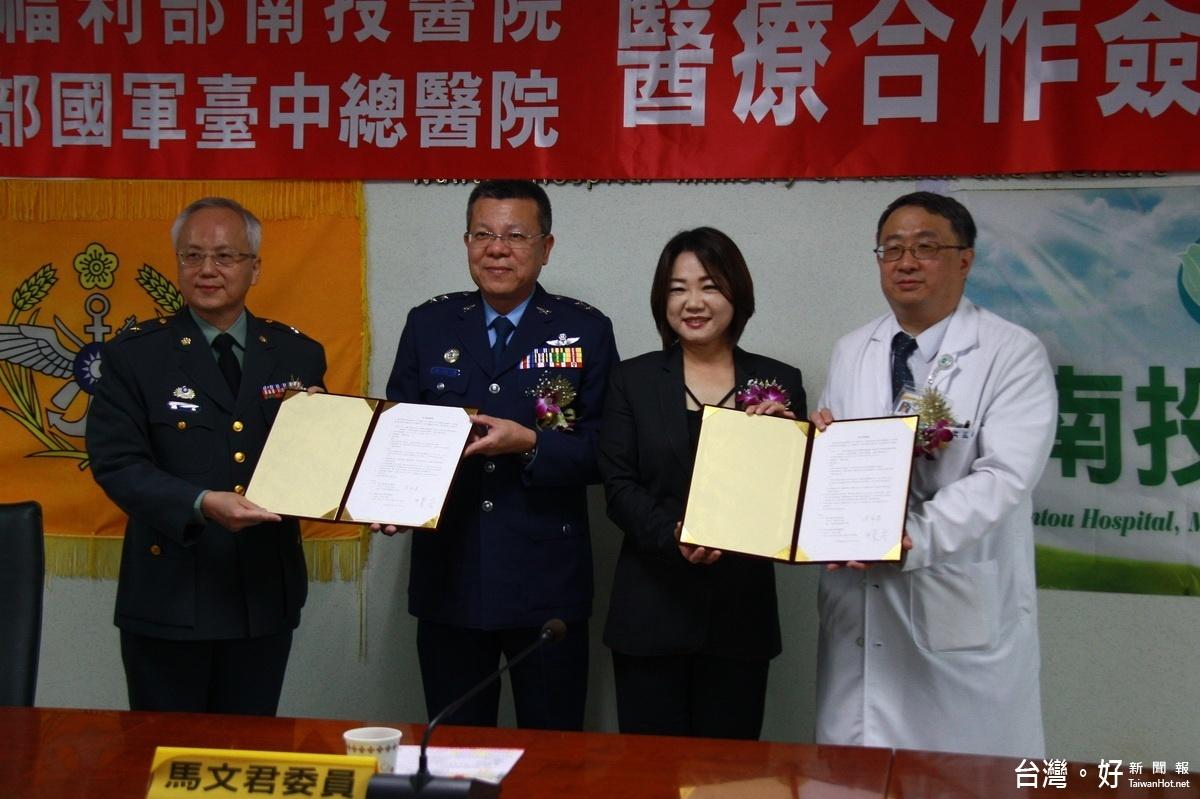 國軍台中總醫院與南投醫院簽約 補足偏鄉醫療人力