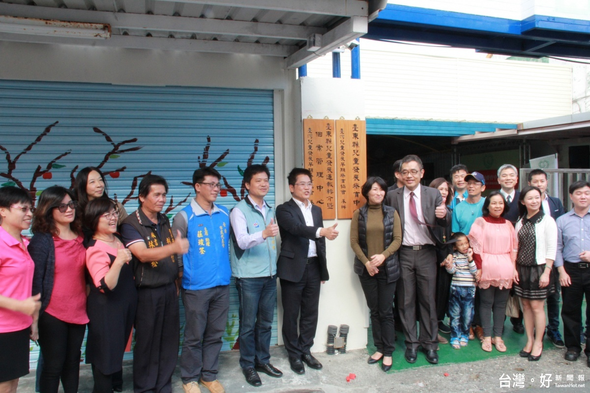 建置成長守護網 台東兒童發展療育中心揭牌