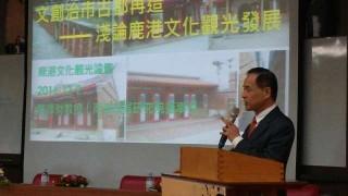 鹿港文化觀光論壇邀請財團法人商業發展研究院董事長也是前台南市長許添財分享文化觀光案例。(圖/記者鄧富珍攝)