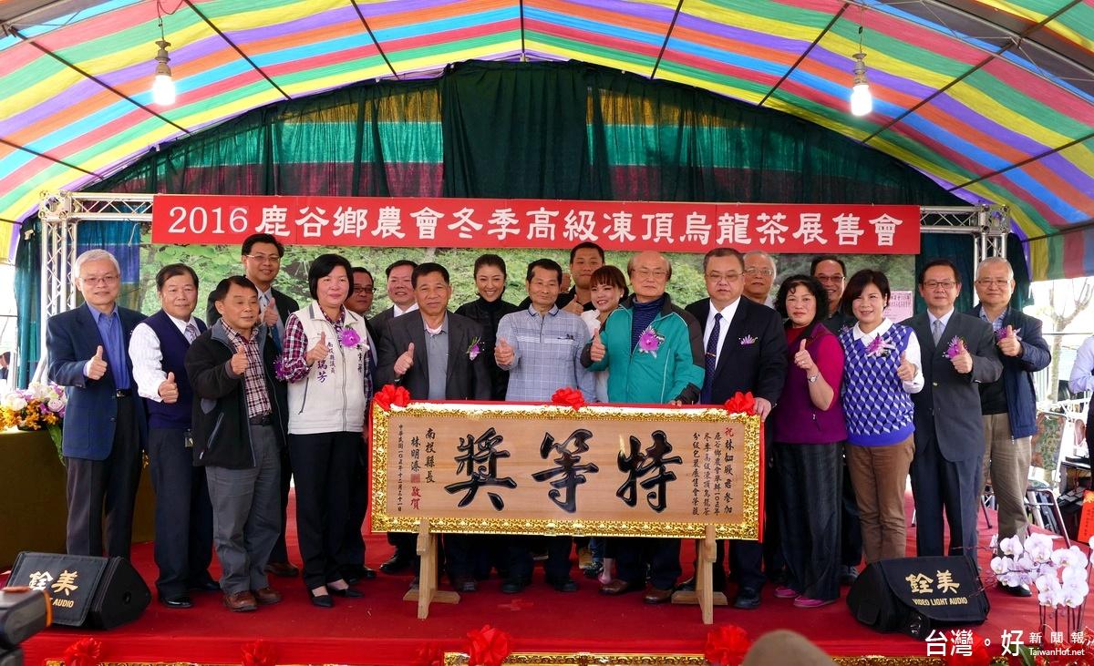 2016鹿谷農會冬茶賽頒獎 茶農林如厥獲特等獎