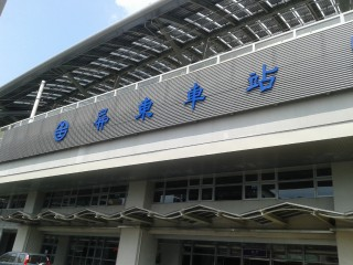 Pingtung_Railway_Station_(New)