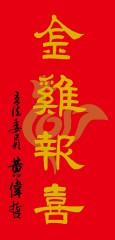 立委黃偉哲準備「金雞報喜」贈送鄉親,歡迎到各服務處索取。(記者邱仁武/攝)
