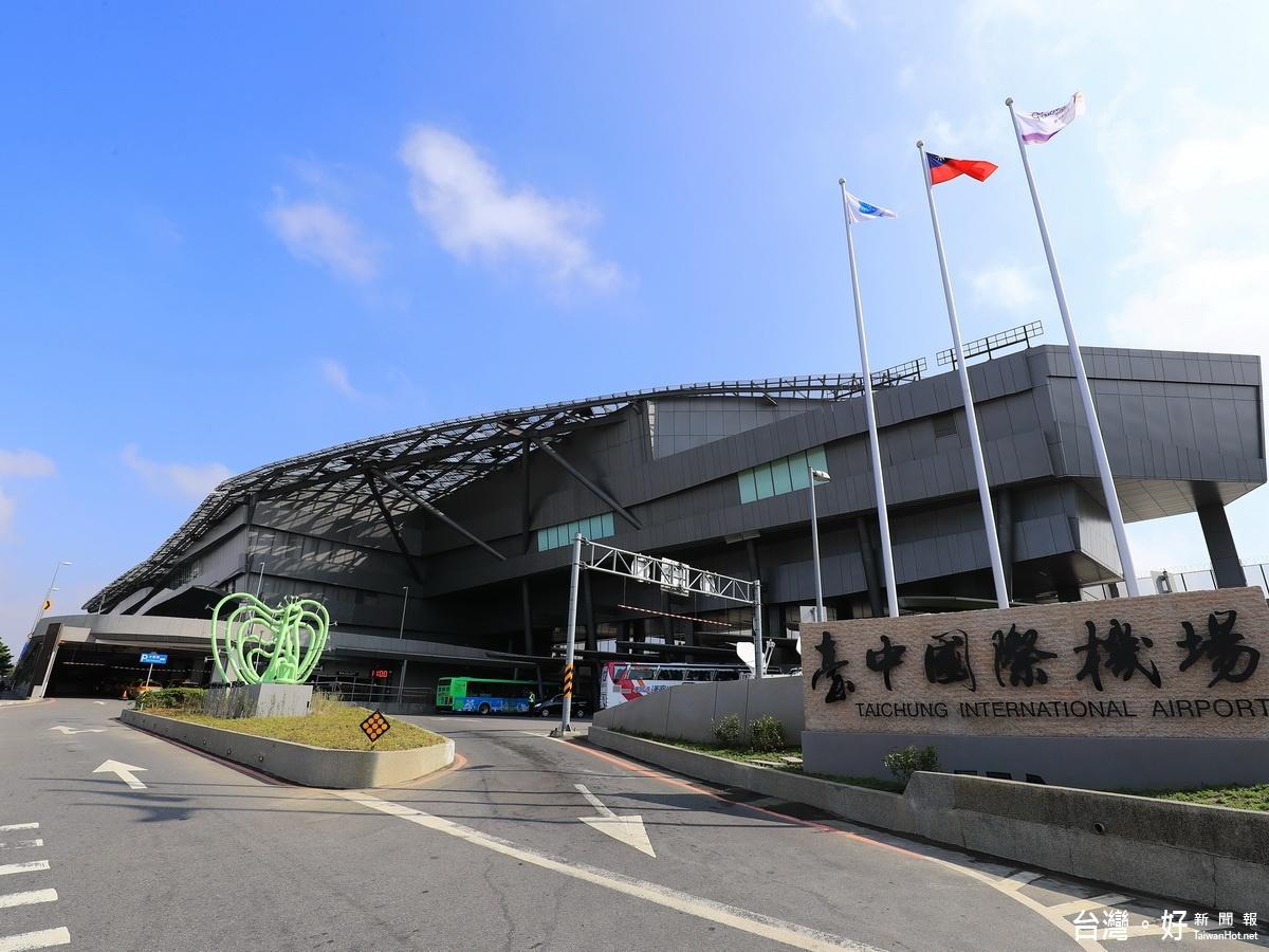 清泉崗機場正名 台中國際機場揭牌