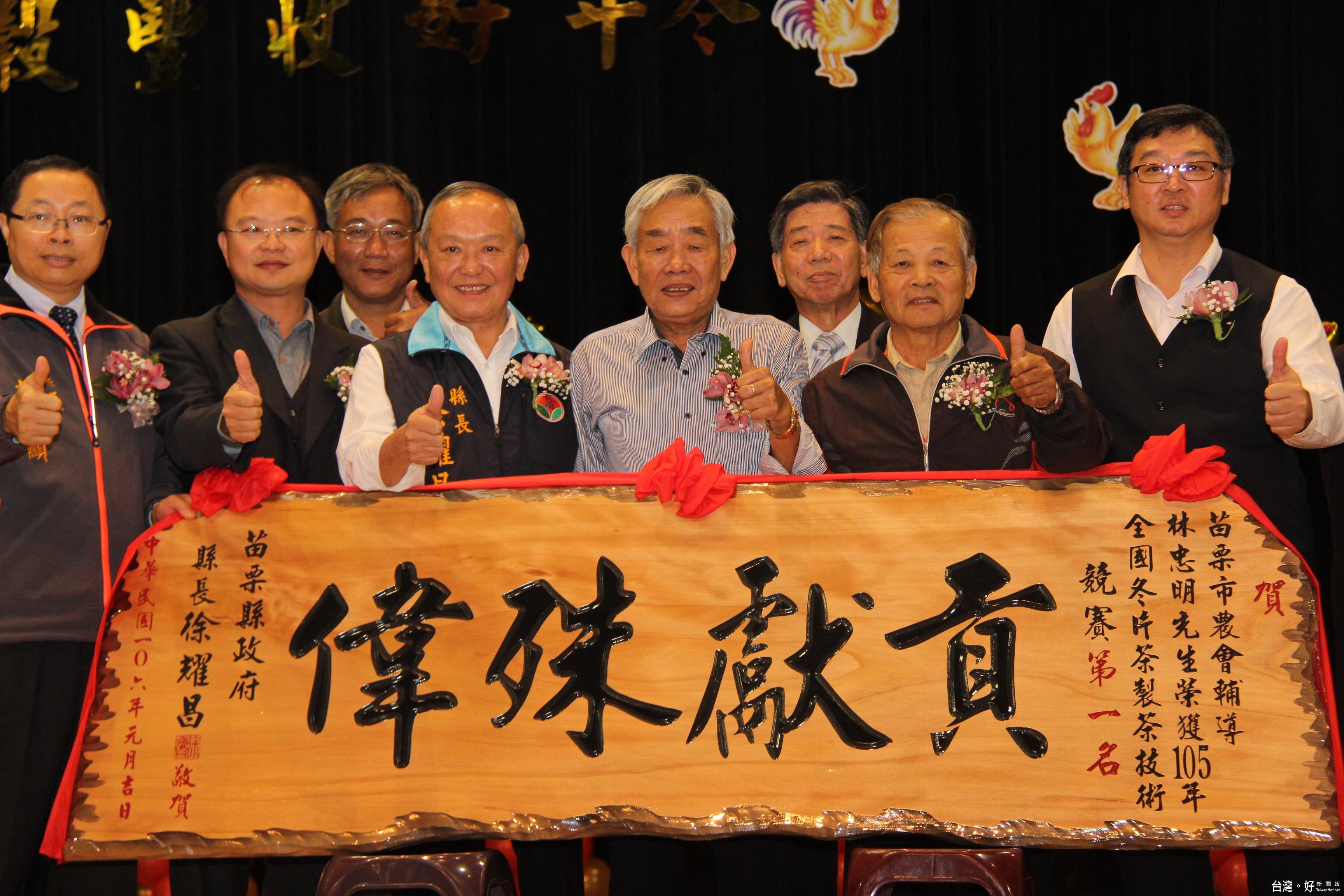 出席苗縣農民節表彰大會 徐耀昌親自頒獎表揚