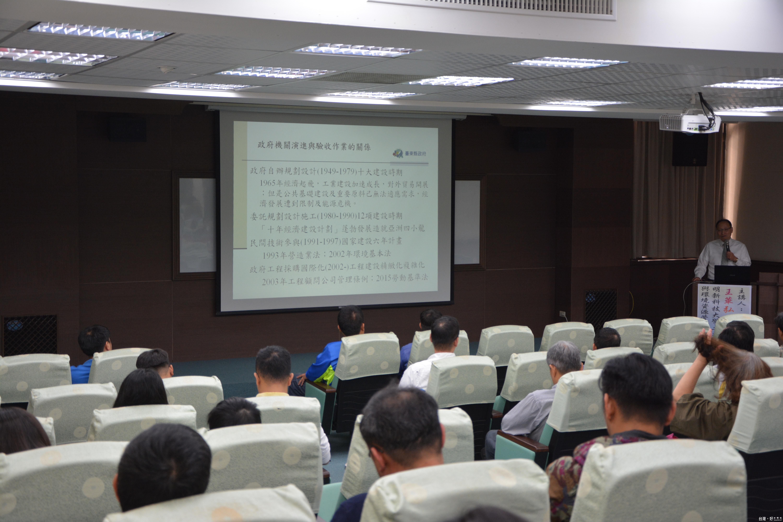 提升公共工程品質 台東縣府辦理企業誠信與倫理研習