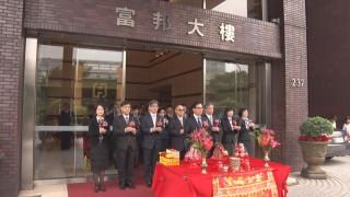 台北富邦銀行仁愛分行換新裝 推數位服務好康回饋