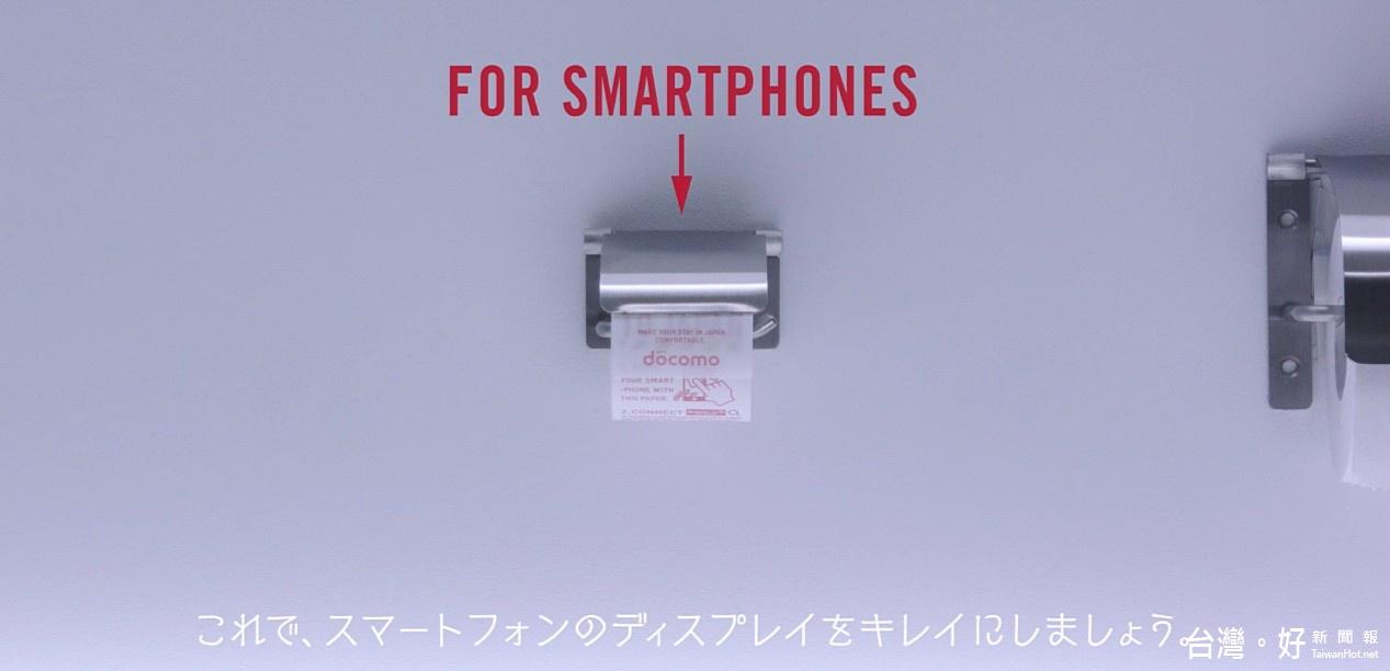 日本成田機場太貼心 廁所竟提供手機用衛生紙